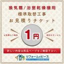 リフォームのピース ザネクストで買える「[MITSUMORI_TICKET_YOKKAN] 【浴室乾燥機】 見積もり チケット」の画像です。価格は1円になります。