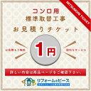リフォームのピース ザネクストで買える「[MITSUMORI_TICKET_CONRO] 【ビルトインコンロ】 見積もり チケット」の画像です。価格は1円になります。