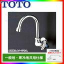 [T131ALUN13 H] TOTO 横形泡まつ自在水栓 湯用左ハンドル 一般地・寒冷地共用 節水こま式