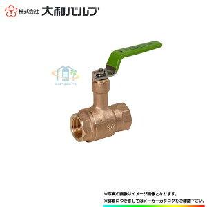 [VLYSN 20A] 大和バルブ ボールバルブ 鉛レス 鉛カット 青銅バルブ 20A 10K ねじ込み レバーハンドル