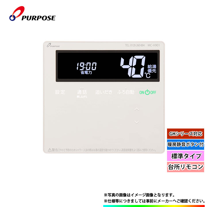住宅設備家電用アクセサリー・部品, 給湯器用アクセサリー MC-H901 GH