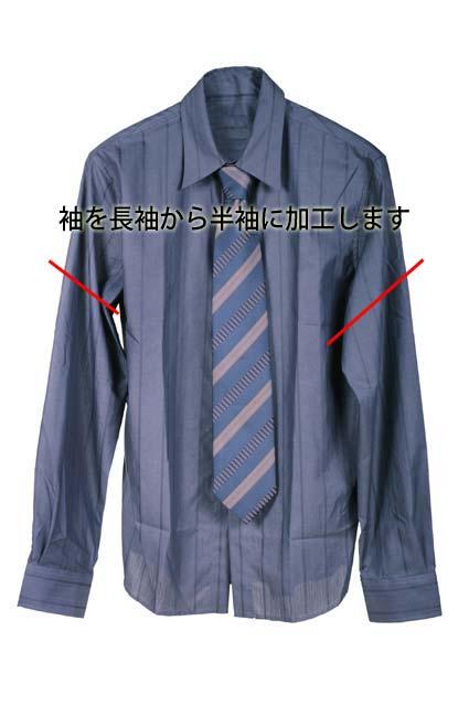 3枚セット紳士 ワイシャツ長袖を半袖に加工