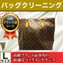 ブランドバッグ クリーニング 【高級ブランド品コース】 Lサイズ(〜5...