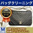 ブランドバッグCHANEL(シャネル) クリーニング【高級ブランド品コース】 Mサイズ(〜40cm)
