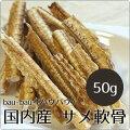 bau-bau(バウバウ)国内産サメ軟骨50g【コンドロイチングルコサミンおやつジャーキー魚】