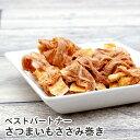 ◆BESTPARTNER(ベストパートナー) さつまいもささみ巻き【サツマイモ ササミ おやつ】