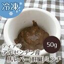 ■【冷凍 馬肉】ディアラ アルゼンチン産 馬レバーミンチ 50g