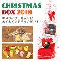 プレゼントにおすすめ♪クリスマスボックス【無添加おやつパック福袋】