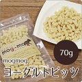 モンゴル産無添加ヨーグルトビッツ70g