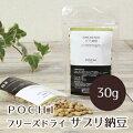POCHIサプリ納豆30g