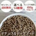 ゆうパケット送料無料国産無添加ナチュラルドッグフードシェフドッグ/わんこのきちんとごはんお試し150g3袋セット(計450g)