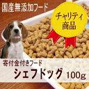 皆さまのお声でチャリティの常設会場が出来ました1個のお買い上げにつき100円を処分犬の保護団...