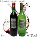 【クーポン配布中!】 (大阪 お土産)〜国産・大阪・ワイン〜みんなで参加する手造りの本格ワイン!〜ぼくらのワイン・赤と白2本セット・辛口(720ml)門真市