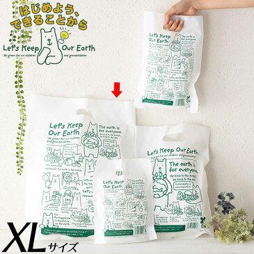 【25枚までメール便OK】[XLサイズ]W350×H450mm エコクマ PEバッグ ECO 手提げ袋 贈り物 パーティー お祝い 母の日 ギフト プレゼント 誕生日 母の日 ギフトバイオマス原料 さとうきび由来 環境に配慮 再生可能資源