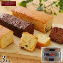 【送料無料】【南青山】レ・クリスタリーヌ パウンドケーキ<2種類3個入> フルー