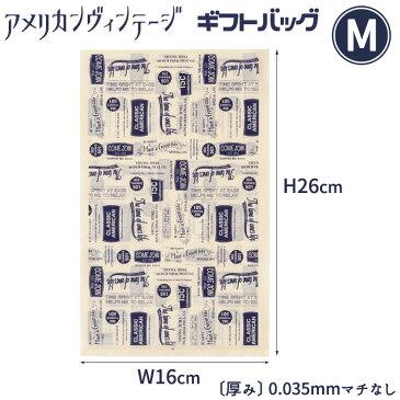 【メール便300枚までOK!】(M)アメリカンヴィンテージOPP/ビニール袋< W16cm×H26cm >〔厚み〕0.035mm〔マチ形状〕マチなし クリスマス