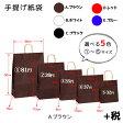 【メール便OK!(10枚まで)】(5) 32円+税5カラー手提げ紙袋< W21×D12×H25cm >