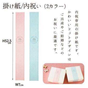 【メール便OK!】掛け紙/内祝<W7×H52.5cm>