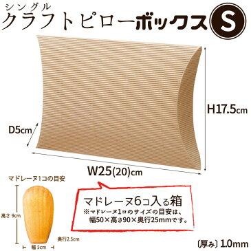 【メール便OK!】(S)シングルクラフトピローボックス<W25(20)×H17.5×D5cm〔厚み〕1mm> クリスマス