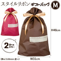 【メール便OK!】【2カラー】(M)スタイルリボン付PEギフトバッグ<W31×H48×D7cm〔厚み〕0.06mm〔マチ形状〕底マチ> クリスマス