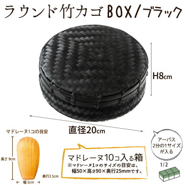 【あす楽】ラウンド竹カゴBOX/ブラック<直径20×8cm>