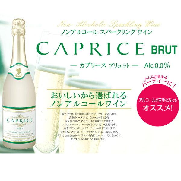 【ソムリエたちも納得!ノンアルコールスパークリングワイン】カプリースブリュット(白)〜まるで高級シャンパンそのもの〜1本入750ml〜