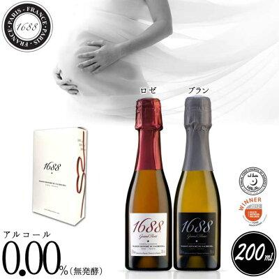 【バレンタイン 専用ボックス入】【最高級 1688 ノンアルコールワイン 2本 セット 200ml×2】 ロゼ ブラン ワイン 贈り物 彼氏 旦那 ギフト プレゼント