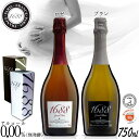 【バレンタイン 2021】【単品】【送料無料】【ノンアルコールワイン】 【1688グラン ロゼ ブラン】 高級 シャンパン ワイン フランス産 スパークリングワイン ノンアルコール 贈り物 誕生日プレゼント 記念日 お祝い パーティー ギフト プレゼント