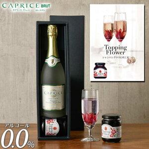 【送料無料】【ノンアルコールワイン】 カプリース ブリュット & トッピングフラワー CAPRICE BRUT スパークリングワイン 白ワイン ノンアルコール ワイン 贈り物 記念日 パーティー お祝い 750ml ギフト プレゼント