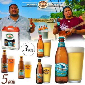 【ポイント5倍】【クリスマス】【送料無料 ハワイのビール コナビール 】 【5種類から選べる 飲み比べ 3本 セット】 KONA BREWING ビール お歳暮 ギフト プレゼント お酒 アメリカ クラフト ゴールデンエール ラガー IPA ウィート ラグビー観戦 <355ml> 箱買い