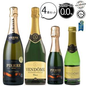 【送料無料】【ノンアルコールワイン】【ヴァンドーム & ピエールゼロ】飲み比べ4本セット ノンアルコール スパークリングワイン シャンパン 白 お祝い パーティー 記念日 0.0% フランス ギフト プレゼント ドリンク 箱買い