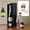 【ノンアルコールワイン】【VENDOME】ヴァンドーム クラシック/ロゼ &トッピングフラワー スパークリング ワイン ドイツ産 辛口 750ml お祝い パーティー 記念日 贈り物 【あす楽】0.0% 父の日 ギフト プレゼント