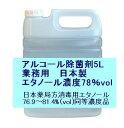 アルコール消毒液 日本製 5L 手指消毒アルコール 消毒 7