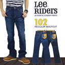 ≪5%OFF&送料無料≫Lee 102Z アメリカンライダース ブーツカット LM5102 / Lee 102Z AMERICAN RIDERS BOOT CUT LM5102