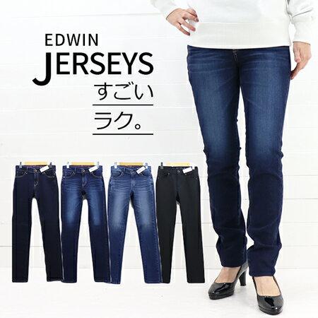 EDWIN(エドウイン)『ジャージーズスリムストレート(ER132L)』