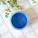 高級感が感じられるエレガントな青。ロイヤルブルー -Royal Blue-パールマイカ 4gコスメティックグレード(化粧品グレード)(リップ リップグロス アイシャドウ チーク 手作りコスメ 手作り石鹸)