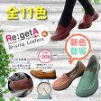 【 R-302 】【 リゲッタ / Re:getA / ドライビングローファー 】【リゲッタ(Re:getA)楽天市場店】