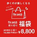 送料無料! 売り切り! 特別価格! 【リゲッタ 福袋 HappyBAG 】日本製 何が届くかお楽しみ! Re:getA regeta パンプス ブーツ シューズ 靴 オフィス サンダル レディース アウトレットシューズ 買いまわり 2021 通販 人気 カジュアル ローヒール ハイヒール お試し