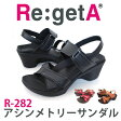 【 R-282 】【 リゲッタ / Re:getA / アシメトリー サンダル 】【リゲッタ(Re:getA)楽天市場店】