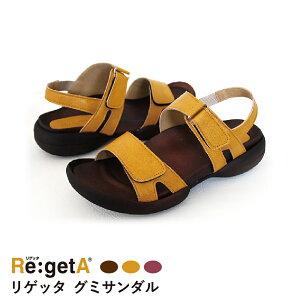 【数量限定5000円ポッキリ / 送料無料(一部地域除く) 】 リゲッタ Re:getA グミサンダル / 靴 コンフォートサンダル 痛くない 履きやすい 靴 疲れにくい 歩きやすい ぺたんこ 楽チン メンズ レディース
