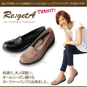リゲッタ|パンプス|靴|レディース|3E|日本製【リゲッタ快適ウェッジローファーパンプスRT-...