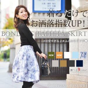 02-i15018:スカート タフタスカート 上品 上質 フレア ひざ丈 ギャザー【ボンディン…