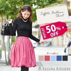 【半額OUTLET】スカート バルーンスカート 上品 上質 フレア ひざ丈 ギャザー【タフタ バルーン スカート】【あす楽】