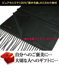 最高級 ピュア・カシミヤ100% マフラー (黒)<ビジネス フォーマル メンズファッション 冠婚葬祭 SAFARI LEON カシミアコート>