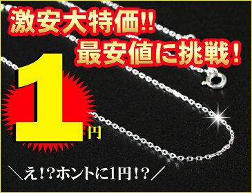 最安値に挑戦 メンズチェーン SV925 数量限定 1円出品 シルバーチェーン 50cm