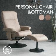 チェアパーソナルチェアソファリクライニングチェア1Pソファ椅子1人掛けソファ回転式リクライニングオットマン1人掛け360°回転ベージュブラウンリラックスチェアリラックス北欧一人掛け送料無料