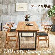 ダイニングテーブルテーブル180テーブル6人用幅180一枚板風食卓テーブルオーク材なぐり北欧天然木ウレタン塗装モダン和モダンおしゃれ木目送料無料