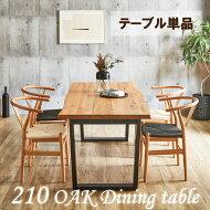 ダイニングテーブルテーブル210テーブル6人用幅210一枚板風食卓テーブルオーク材なぐり北欧天然木ウレタン塗装モダン和モダンおしゃれ木目送料無料