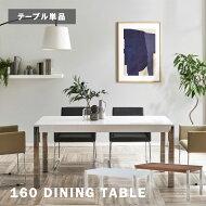 ダイニングテーブルテーブル160テーブル幅160ホワイトウォールナット食卓テーブル会議テーブルステンレスモダンカフェ風160cm北欧テーブル単品送料無料