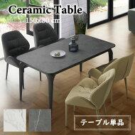 セラミックセラミックテーブルダイニングテーブルセラミックトップテーブルセラミック天板耐熱耐久食卓テーブル幅150150テーブル15080高さ72アイボリーグレー北欧リビングテーブルキッチンキッチンテーブル高級感おしゃれ送料無料